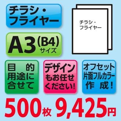 チラシ・フライヤー印刷500枚(A3・B4サイズ/片面フルカラー)