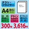 チラシ・フライヤー印刷300枚(A4・B5サイズ/片面フルカラー)