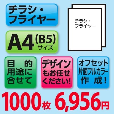 チラシ・フライヤー印刷1000枚(A4・B5サイズ/片面フルカラー)
