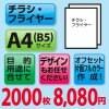 チラシ・フライヤー印刷2000枚(A4・B5サイズ/片面フルカラー)