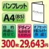 折りパンフレット印刷300枚(A4・B5サイズ/フルカラー)