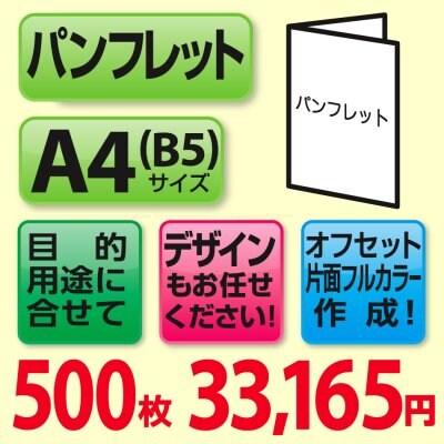 折りパンフレット印刷500枚(A4・B5サイズ/フルカラー)