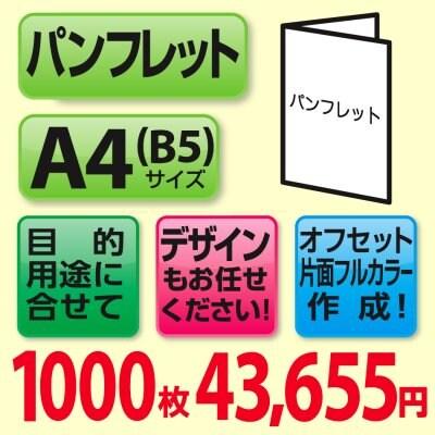 折りパンフレット印刷1000枚(A4・B5サイズ/フルカラー)