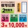 オリジナル会計伝票3冊(75mm×175mm/社名入)