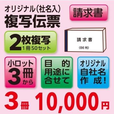 オリジナル請求書3冊(B6判/社名入)