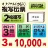 オリジナル領収書3冊(小切手判/社名入)