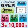 オリジナル納品書3冊(B6判/社名入)