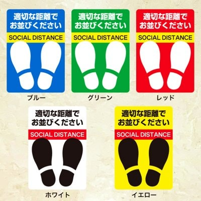 ソーシャルディスタンス フロア用ステッカー5枚セット【適切な距離でお...