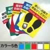 ソーシャルディスタンス フロアマット5枚セット【適切な距離でお並びください】