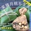沖縄県/読谷村でひとつひとつ手作りされた【薬膳月桃ちまき】10個セット