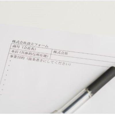 株式会社設立サポート|表参道