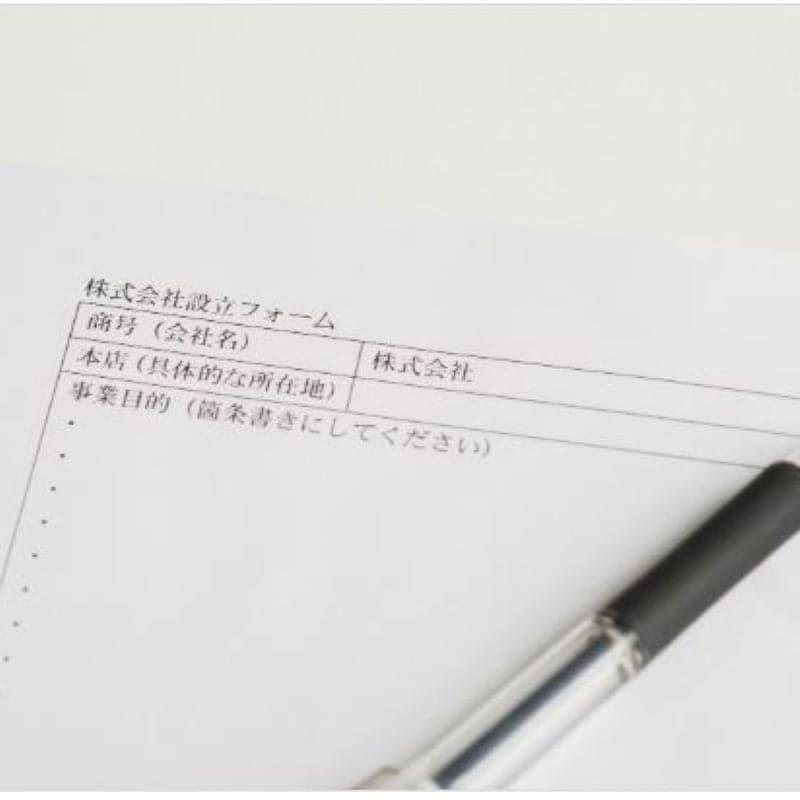 株式会社設立サポート|渋谷のイメージその1