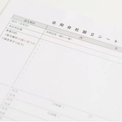 合同会社設立サポート|渋谷