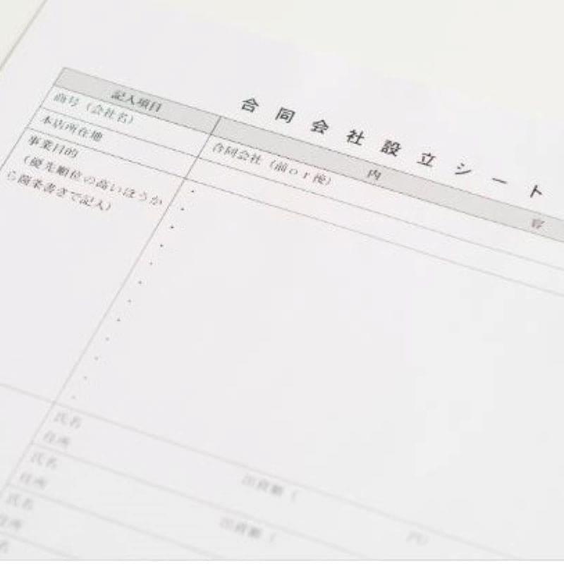合同会社設立サポート|渋谷のイメージその1