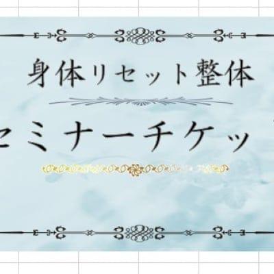 5月31日お一人様セミナーチケット5,000円