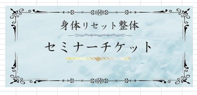5月31日お一人様セミナーチケット5,000円のイメージその1