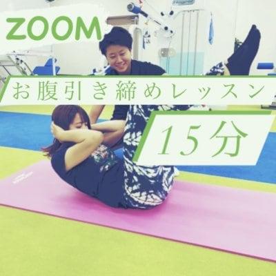 【ZOOMお腹引き締め15分】自宅で簡単!器具不要!