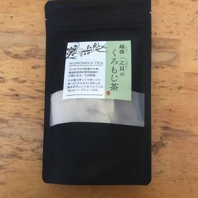 2/9新潟駅南マルシェ限定の黒文字(枝茶)