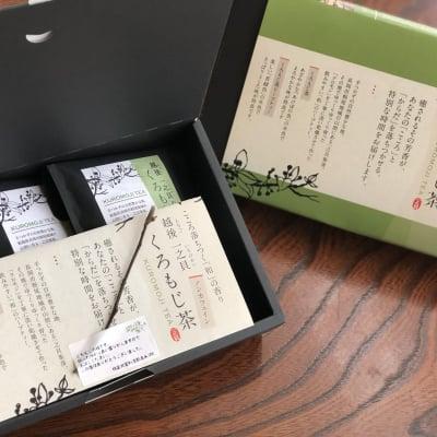 ウイルス対策にクロモジ茶(ほうじ茶)2袋、クロモジ茶(リーフティー)1袋の詰め合わせ贈答用セット