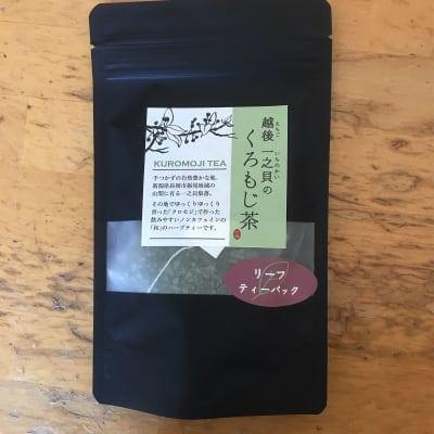 日本古来の和製ハーブ  黒文字茶(リーフティ)