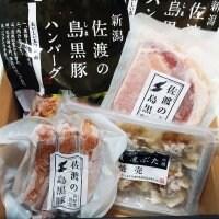 【人気の佐渡の島黒豚詰め合わせ】/黒豚直ぐ食べれるセット/バーニャかぐらー付き