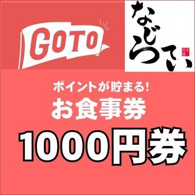 gotoなじらてい電子チケット1000円が54%OFF クレジット決済のみ