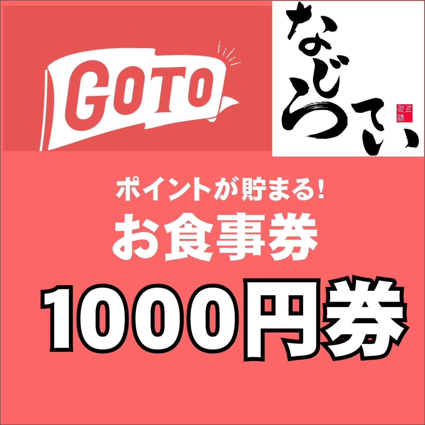 gotoなじらてい電子チケット1000円が54%OFF クレジット決済のみのイメージその1