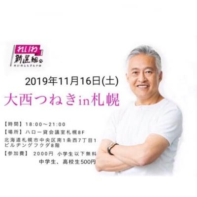大西つねき札幌講演会チケット