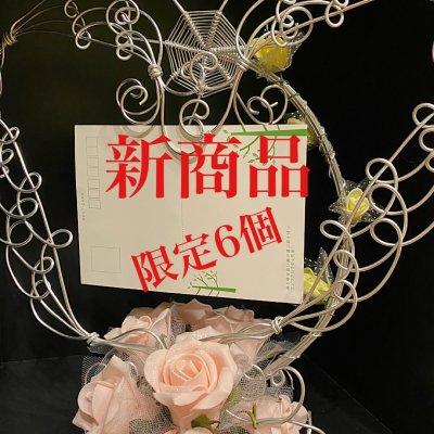 ワイヤーフォトスタンド 【ワイヤーアート 空】