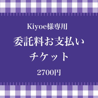 委託料お支払いチケット kiyoe様専用