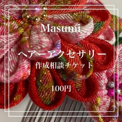 【Masumi】つまみ細工/アクセサリー作成相談チケット