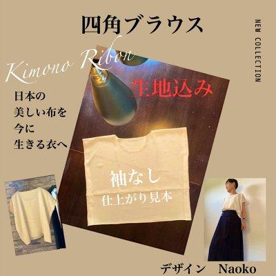 【Naoko】四角ブラウス(生地込み) 日本の美しい布を今に生きる衣へ/...