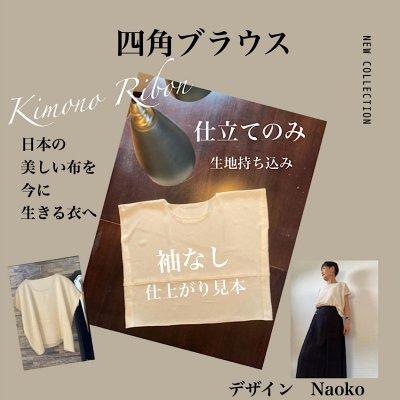 【Naoko】四角ブラウス(仕立てのみ) 日本の美しい布を今に生きる衣へ...