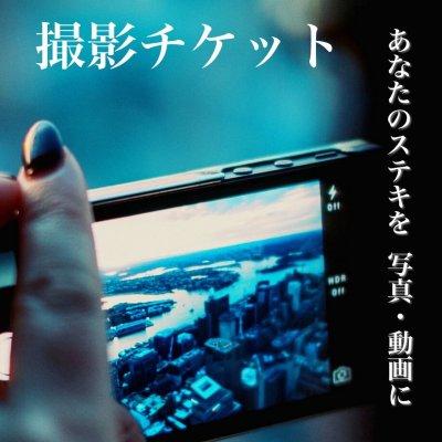 【あなたのステキを動画に】空sora/応援