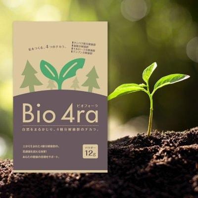 【4種分解菌群配合】腸内環境にビオフォーラ-パウダータイプ