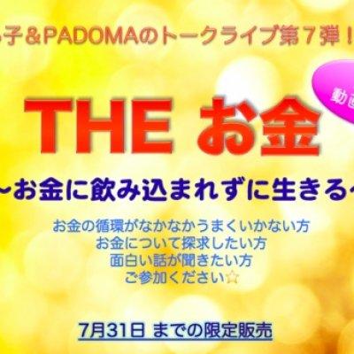 高ポイント【動画販売】「お金の循環」ひろ子 & PADOMA presents 今の状況が循環してない人へ送る