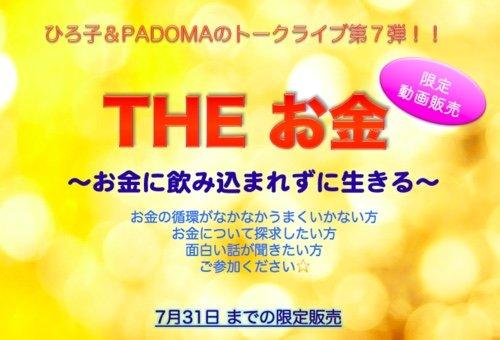高ポイント【動画販売】「お金の循環」ひろ子 & PADOMA presents 今の状況が循環してない人へ送る のイメージその1