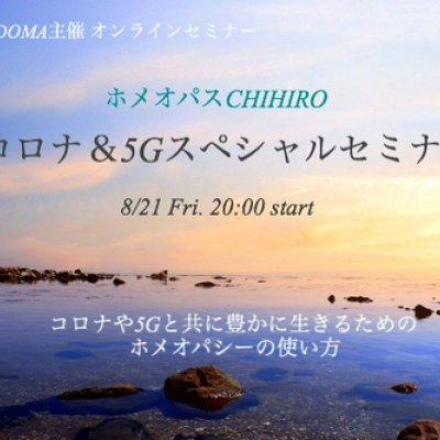 高ポイント 動画販売 ⭐️ホメオパスCHIHIROの 【コロナ&5Gスペシャルセミナー】