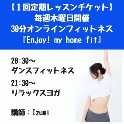【5月チケット(1回分)】女性限定・30分オンラインフィットネス『enjoy!my home fit』木曜定期レッスン