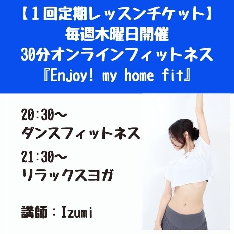 【7月チケット(1回分)】女性限定・30分オンラインフィットネス『enjoy!my home fit』木曜定期レッスンのイメージその1
