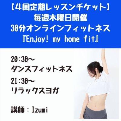 【5月チケット(4回分)】女性限定・30分オンラインフィットネス『enjoy!my home fit』木曜定期レッスン