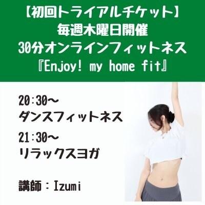 ★初めて参加される方限定★【5月トライアルチケット】女性限定・30分オンラインフィットネス『enjoy!my home fit』木曜定期レッスン