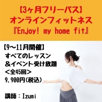 【9〜11月・3か月フリーパス<全45回>】女性限定・オンラインフィットネス『enjoy!my home fit』