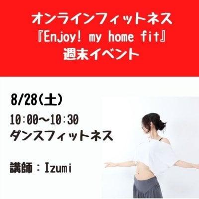 【9/26(日)10:00〜】ダンスフィットネス 〜『enjoy!my home fit』オンラインレッスン週末イベント〜(男性も参加可)
