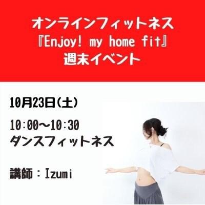 【10/23(土)10:00〜】ダンスフィットネス 〜『enjoy!my home fit』オンラインレッスン週末イベント〜(男性も参加可)