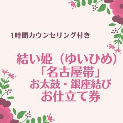 結い姫(ゆいひめ)名古屋帯 お仕立て専用チケット 1時間カウンセリング付き