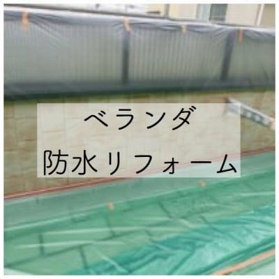 【参考価格】ベランダ・防水リフォーム (10万円 〜)