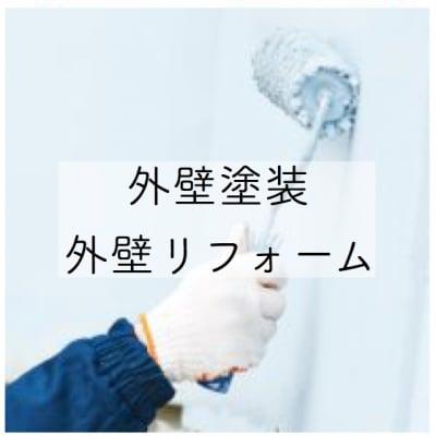【参考価格】外壁塗装・外壁リフォーム (60万円 〜)