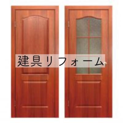 【参考価格】建具リフォーム (2万円 〜)