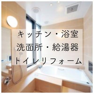 【参考価格】キッチン・浴室・トイレなどの水回りリフォーム/給湯器交換設置 (20万円 〜)